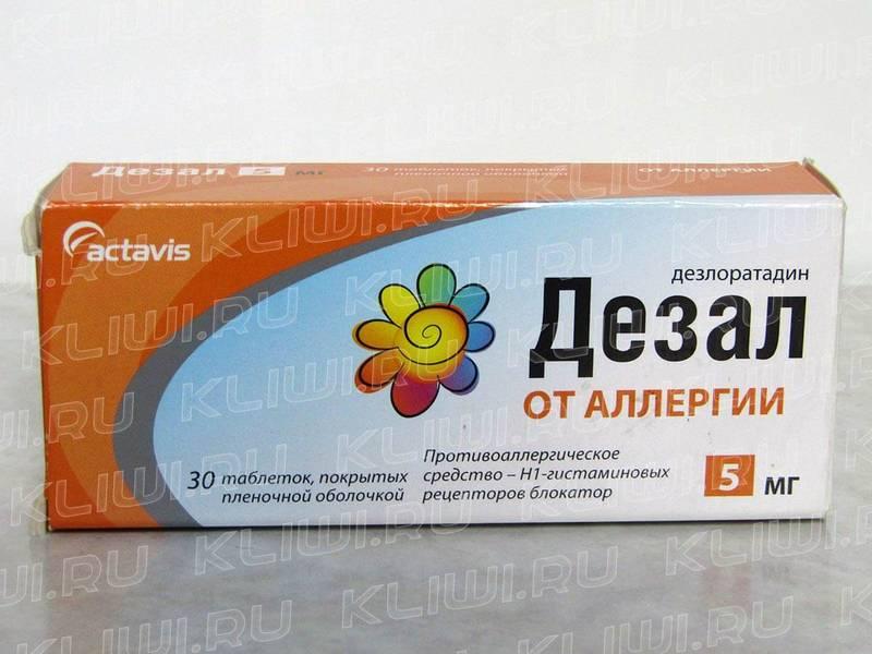 Лоратадин: инструкция по применению, аналоги и отзывы, цены в аптеках россии