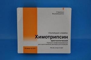 Химотрипсин*