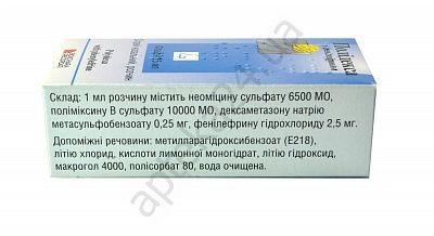 Правила применения полидексы с фенилэфрином при гайморите