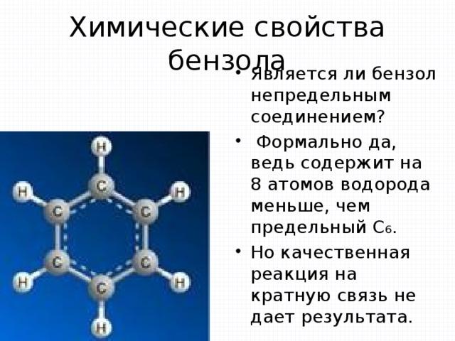 Карбоновые кислоты.