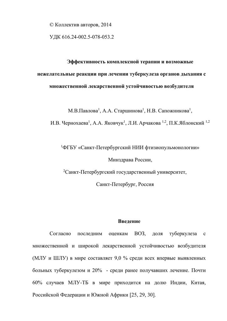 Скачать приказ 109 о совершенствовании противотуберкулезных мероприятий в российской федерации