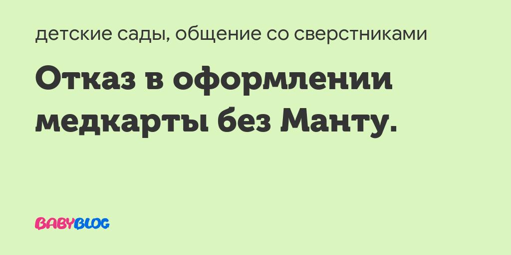В детский сад без манту и фтизиатра - заключение фтизиатра об отсутствии заболевания туберкулезом - запись пользователя нaтaшa (poli11543) в сообществе мы против прививок! в категории манту - babyblog.ru