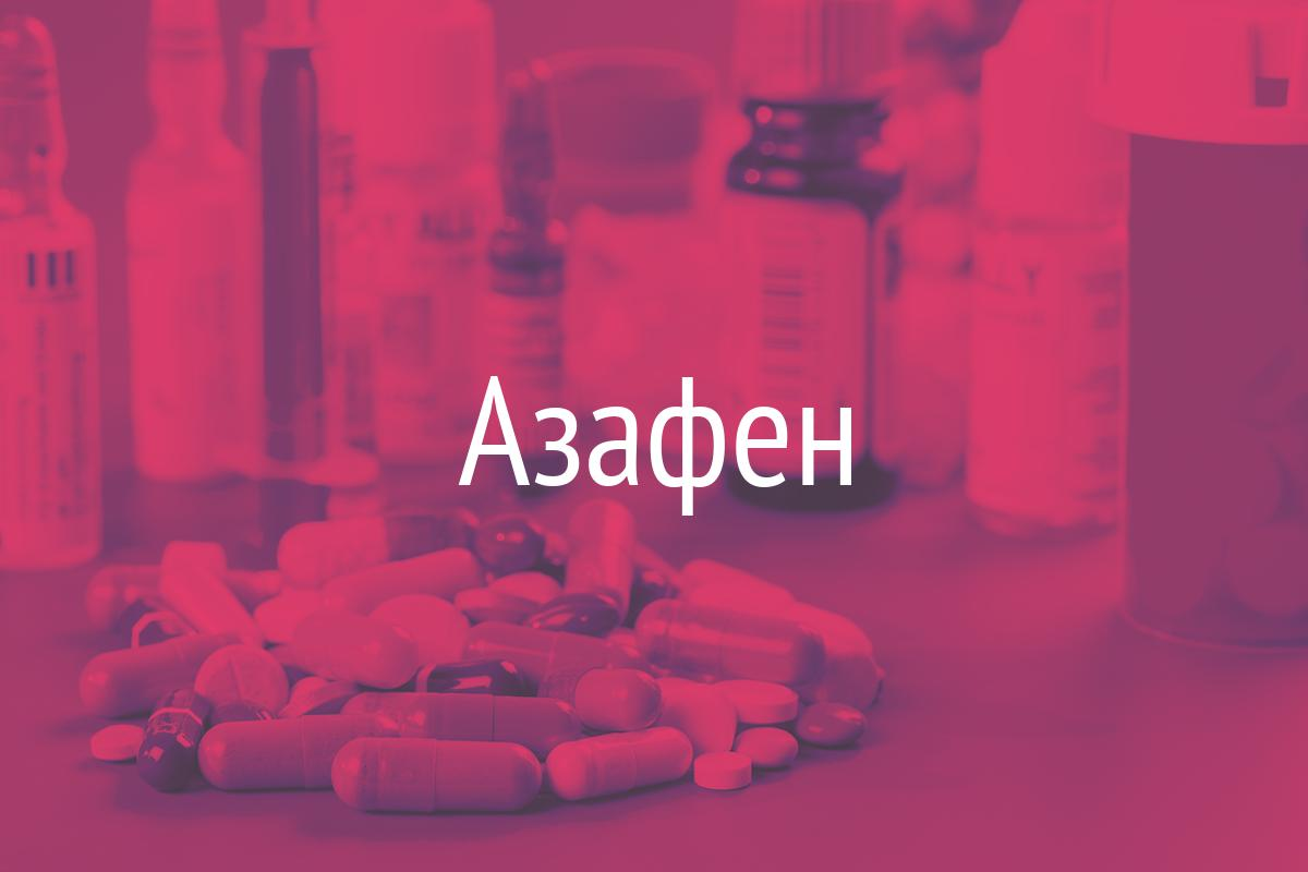 Пипофезин*