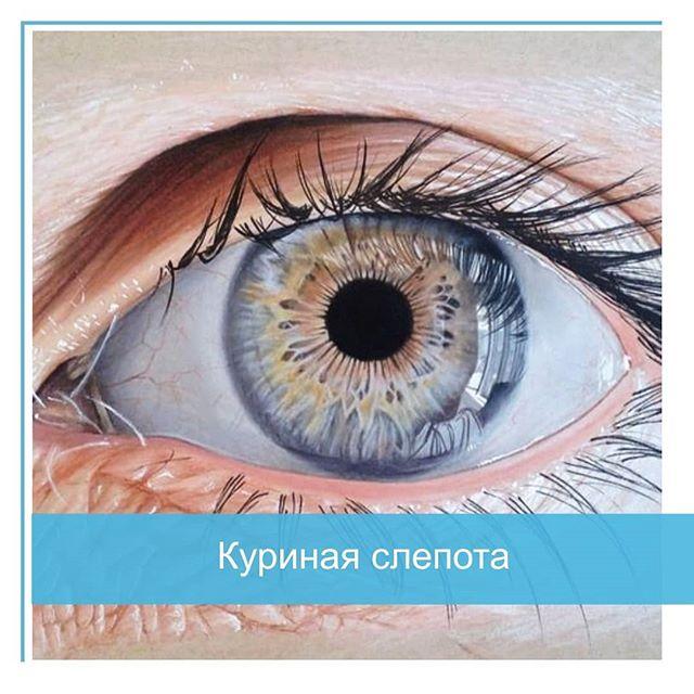 Зрение как у куриц? что такое куриная слепота у человека