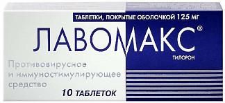Таблетки 125 мг лавомакс: инструкция, отзывы и цены