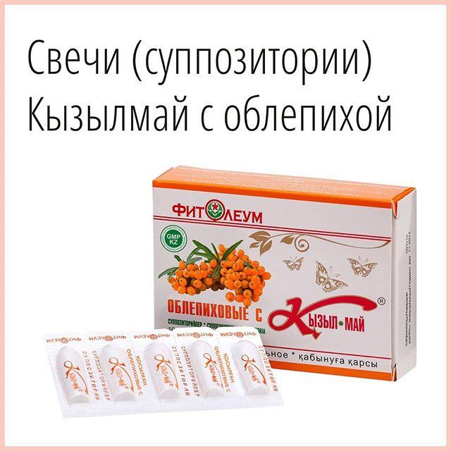 Кызыл май с маслом облепиховым суппозитории: инструкция, описание pharmprice
