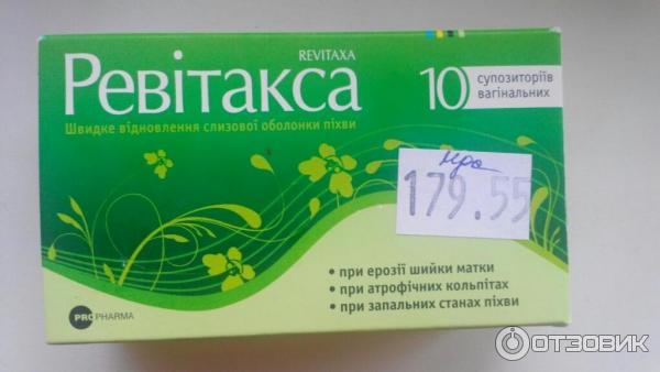 """""""витапринол"""" (свечи): отзывы врачей, инструкция по применению"""