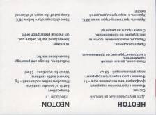 Неотон – инструкция по применению, показания, дозы, аналоги