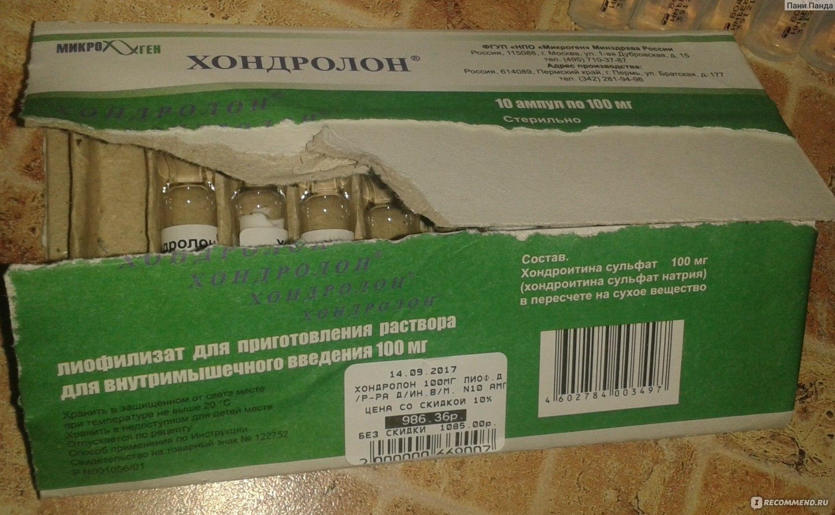 Хондролон: уколы в ампулах 100 мг, мазь