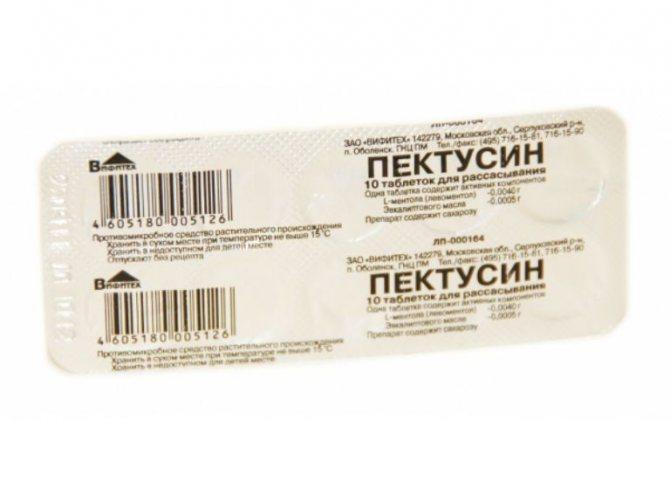 Пертуссин — сироп от кашля: инструкция по применению для детей и взрослых, состав сиропа