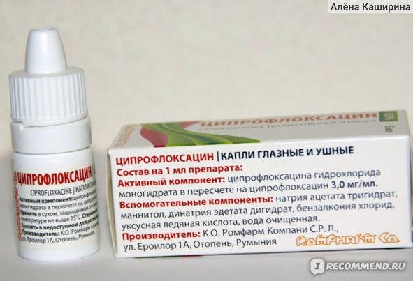 «ципрофлоксацин», капли глазные: инструкция по применению, аналоги и отзывы