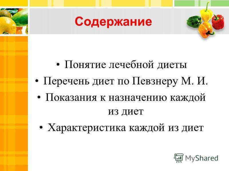 """Рекомендации по питанию детей дошкольного возраста.  государственное учреждение образования """"ильичёвский детский сад"""""""
