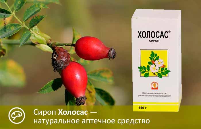Холосас: инструкция по применению, аналоги и отзывы, цены в аптеках россии
