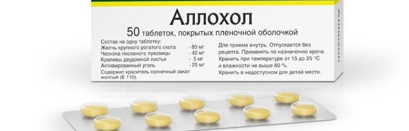 Сироп, таблетки хофитол: инструкция, цены, аналоги и отзывы