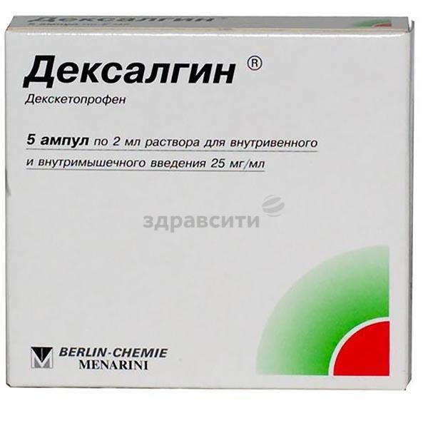 """""""дексалгин"""" (уколы): инструкция по применению, состав, аналоги, показания и противопоказания, отзывы"""