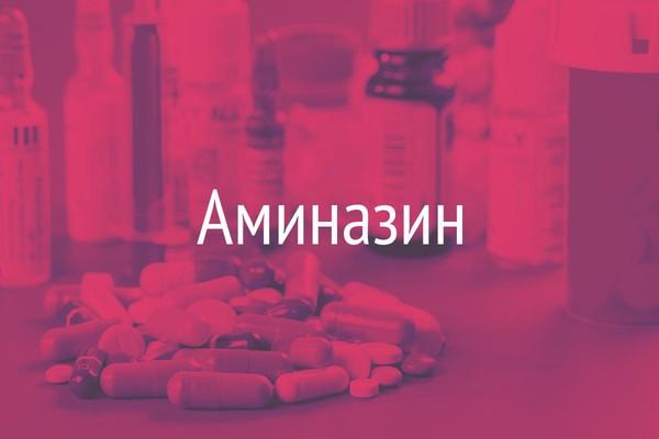 """Препарат """"аминазин"""": отзывы врачей, инструкция по применению, состав и описание"""