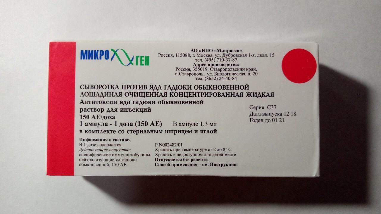 Иммуноглобулин антирабический из сыворотки крови человека