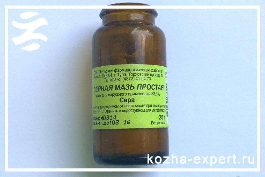 Отзывы о препарате серно-салициловая мазь