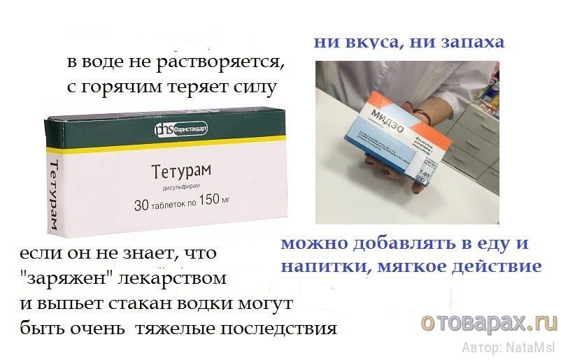 Фармакология препарата тетурам и правила его применения