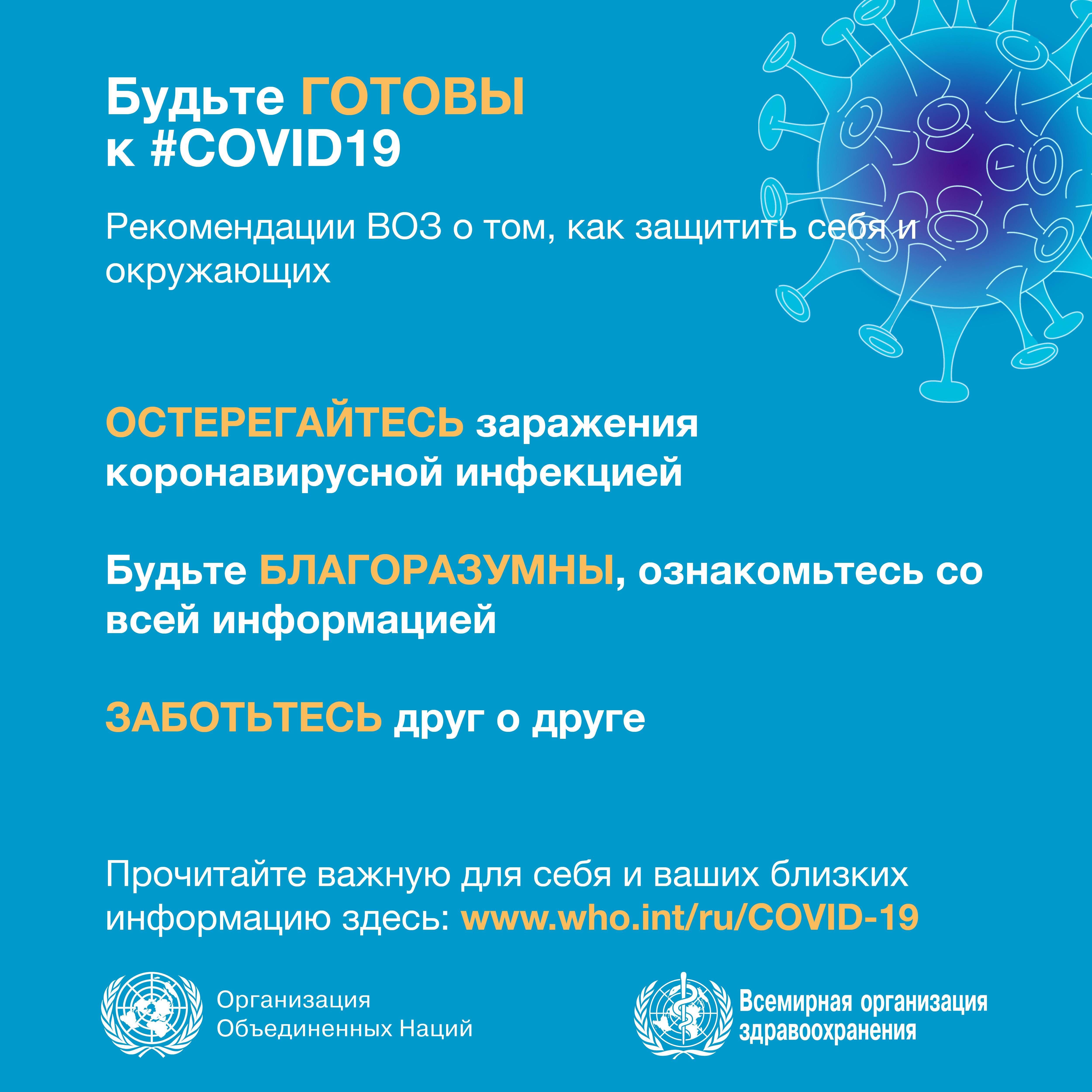 Как отличить коронавирус от гриппа и простуды?