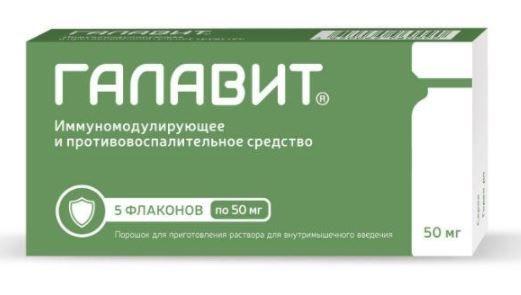 Галавит: свечи, таблетки, уколы, как принимать