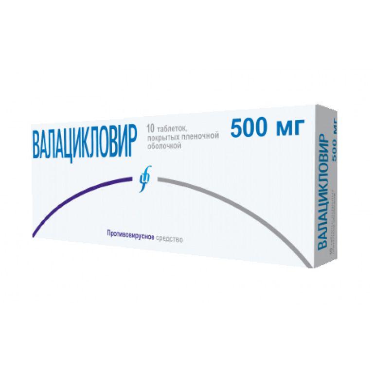 Отзывы о препарате валацикловир