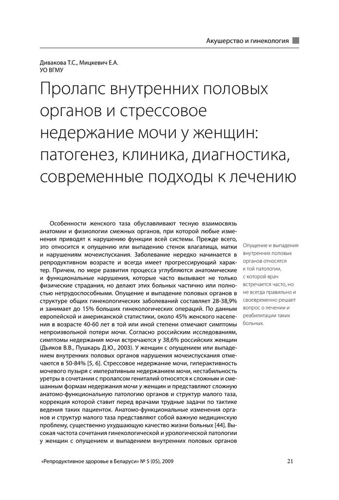 Клиника пластической хирургии и косметологии профессора блохина с.н. и доктора вульфа и.а.