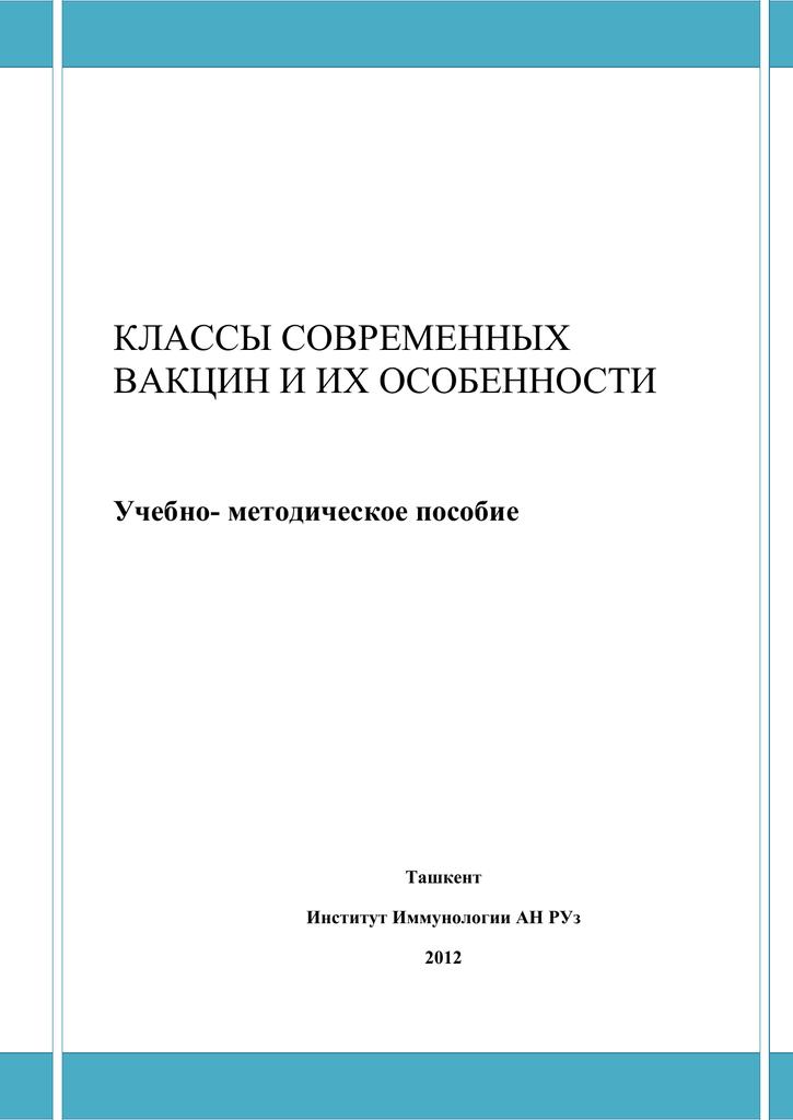 Адъювант - adjuvant