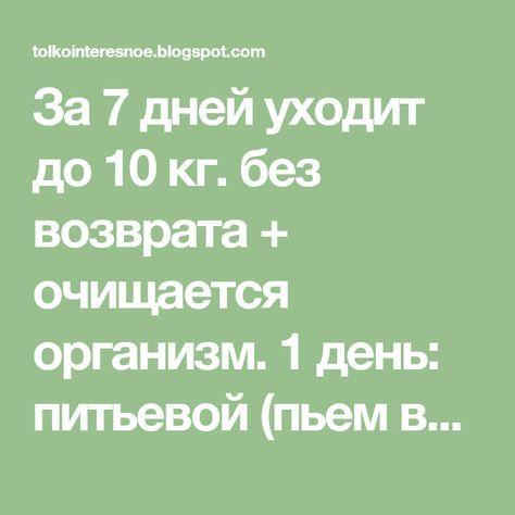 Диета за 8 дней на 7 кг. диета 8 килограмм за 7 дней?