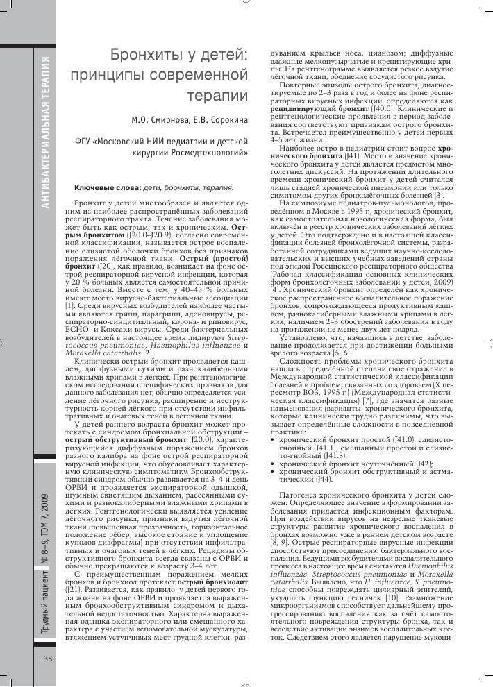 Особенности развития и течения острого бронхита у взрослых, методы лечения и профилактики