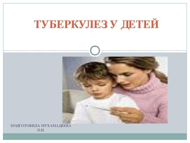 Детский туберкулез: первые признаки и виды заболевания