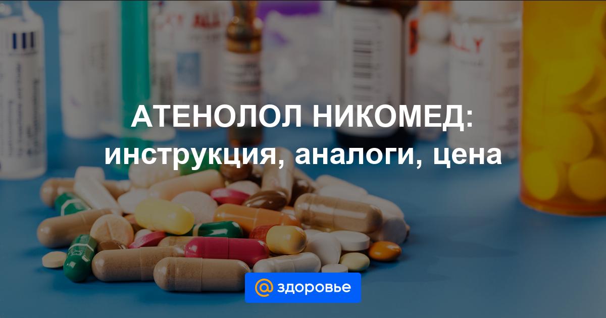 Таблетки атенолол: инструкция, отзывы и цены