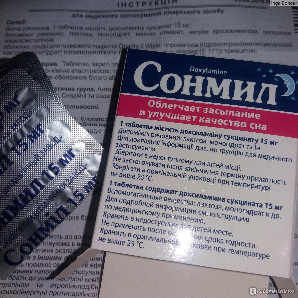 Инструкция «сонмила», отзывы о препарате «сонмил»