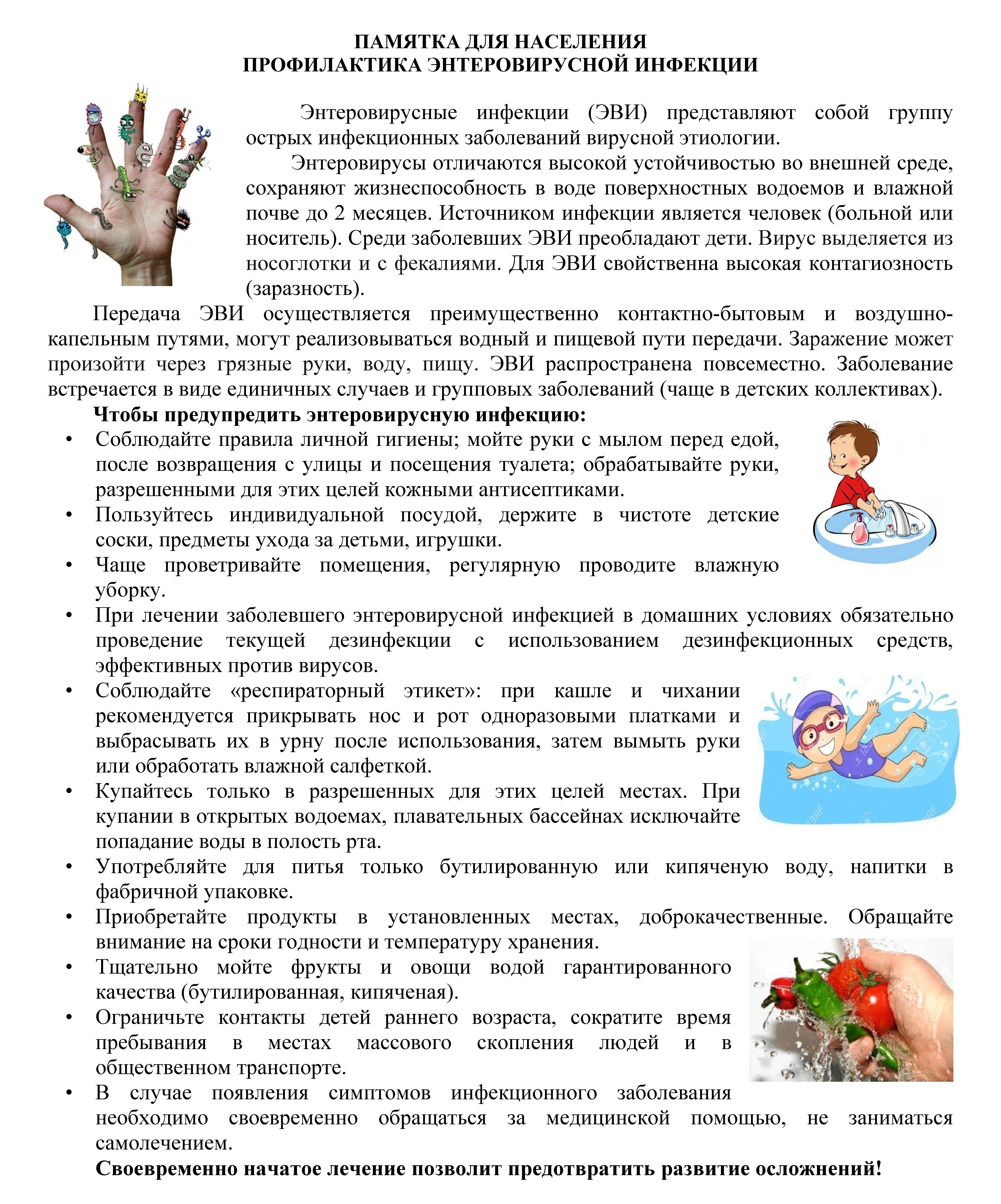 Энтеровирусная инфекция. причины, симптомы, диагностика и лечение заболевания.