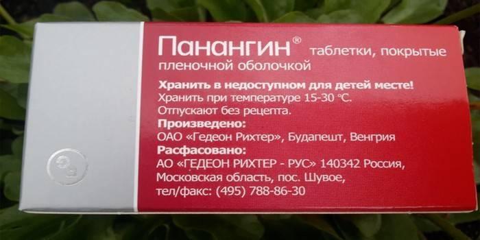 Панангин таблетки инструкция по применению