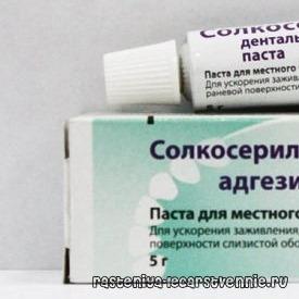 Дентальная адгезивная паста солкосерил: описание, цена, отзывы