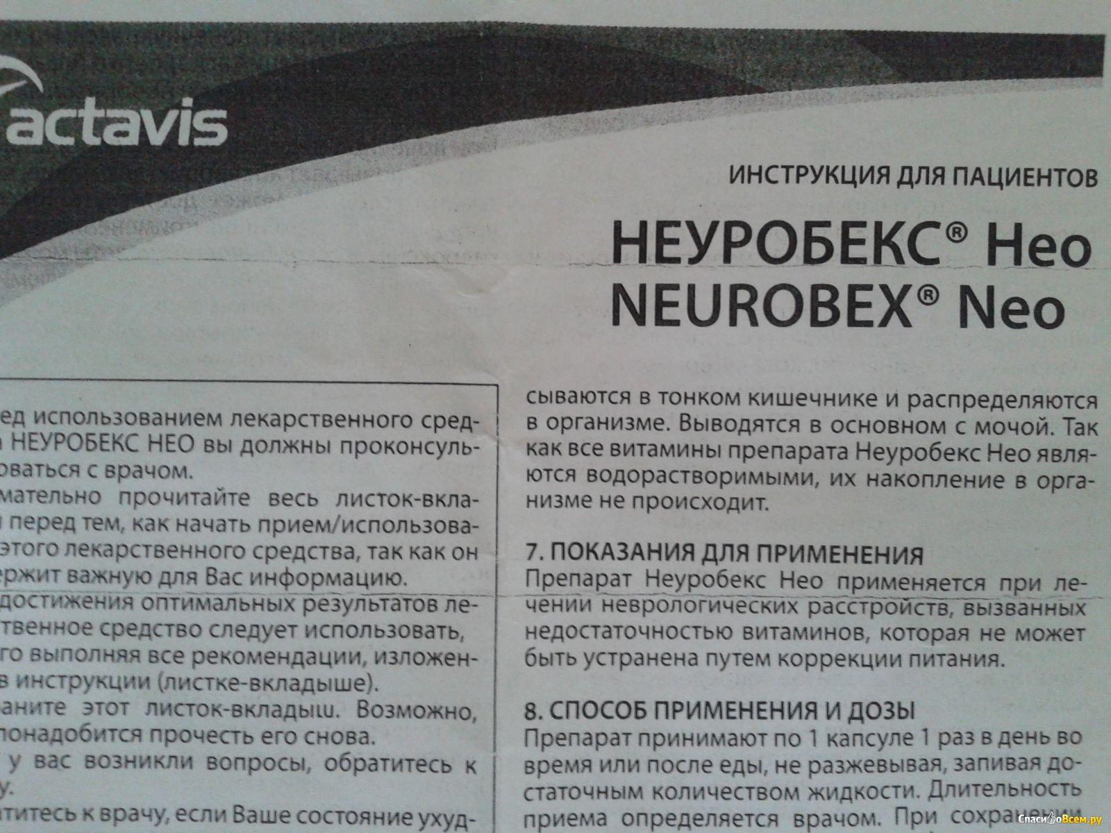 Витамины неуробекс нео: состав комплекса и инструкция по применению