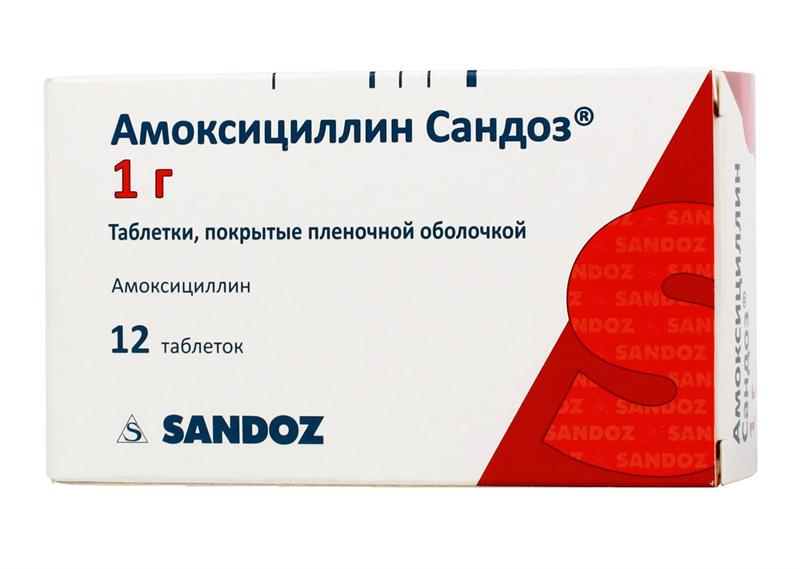 Амоксициллин сандоз 1г – как принимать таблетки, аналоги