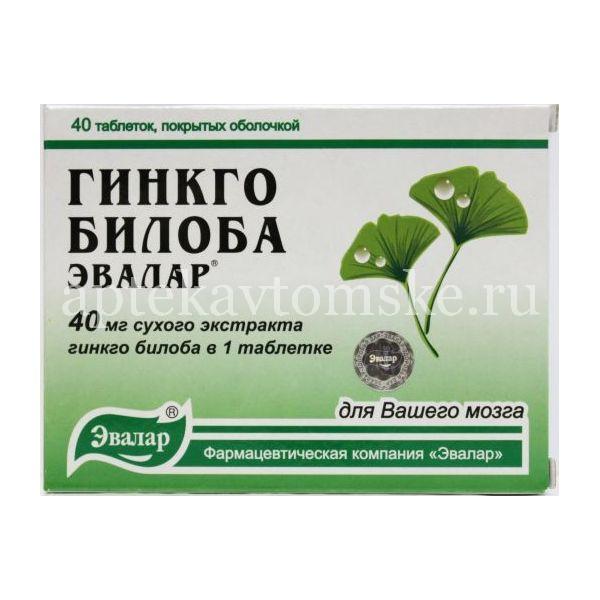 Эвалар гинкго билоба, 40 мг – обзор добавки