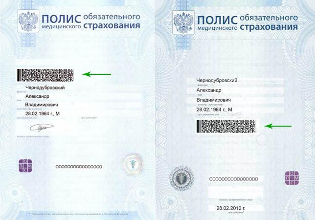 Как получить московский полис омс через госуслуги