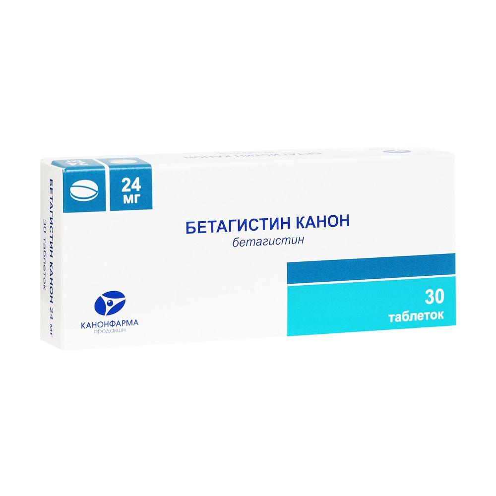 Таблетки бетагистин – от чего они помогают и показания к применению