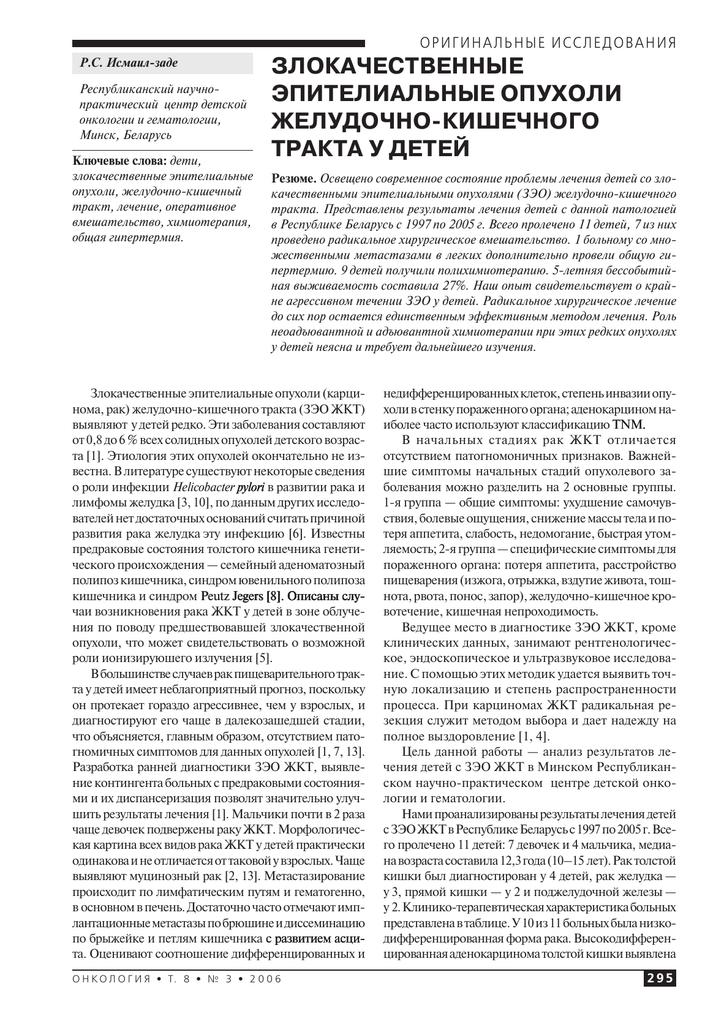 Тубулярная аденома — стадии развития опухоли, диагностика и лечение