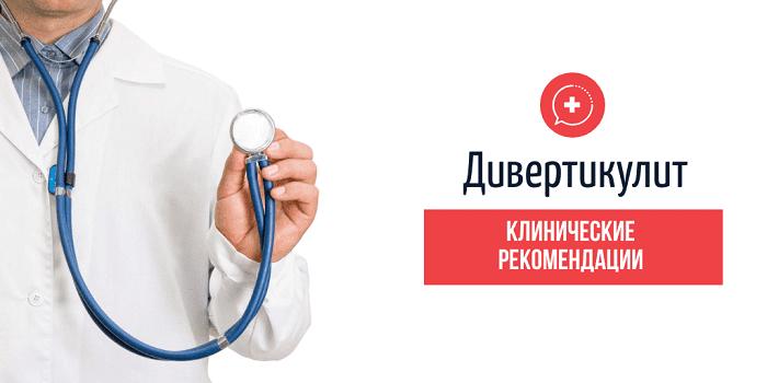 Дивертикулез кишечника – причины, симптомы и лечение