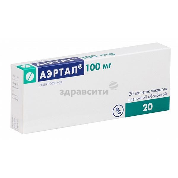 Таблетки аэртал – показания к применению и важные правила приема