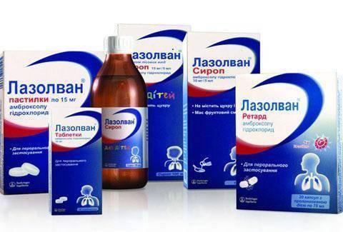 Лазолван для лечения сухого кашля