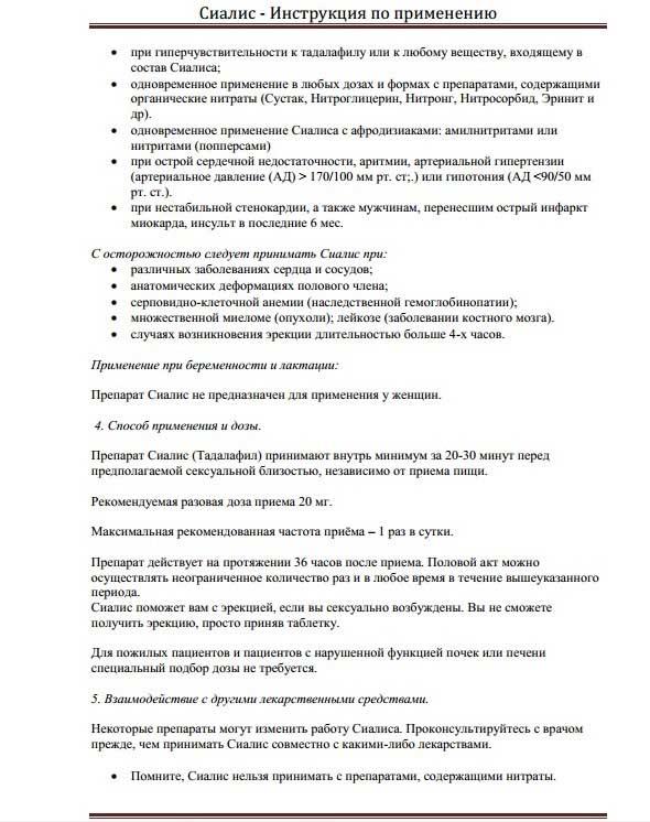 Аципол актив – инструкция по применению суспензии, цена, отзывы, аналоги