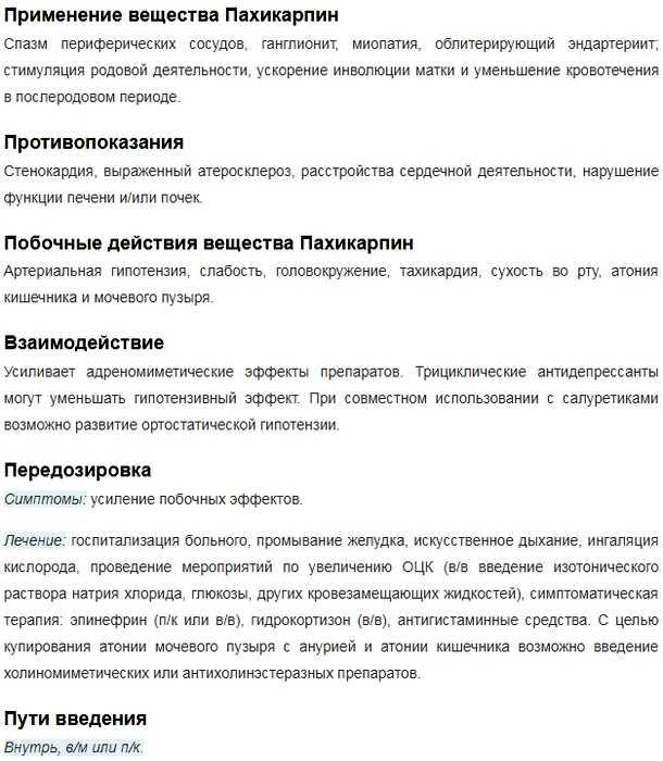 Пахикарпин — большая медицинская энциклопедия