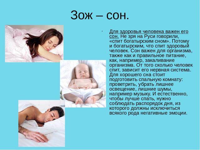 Какая поза для сна самая полезная? на каком боку полезнее спать
