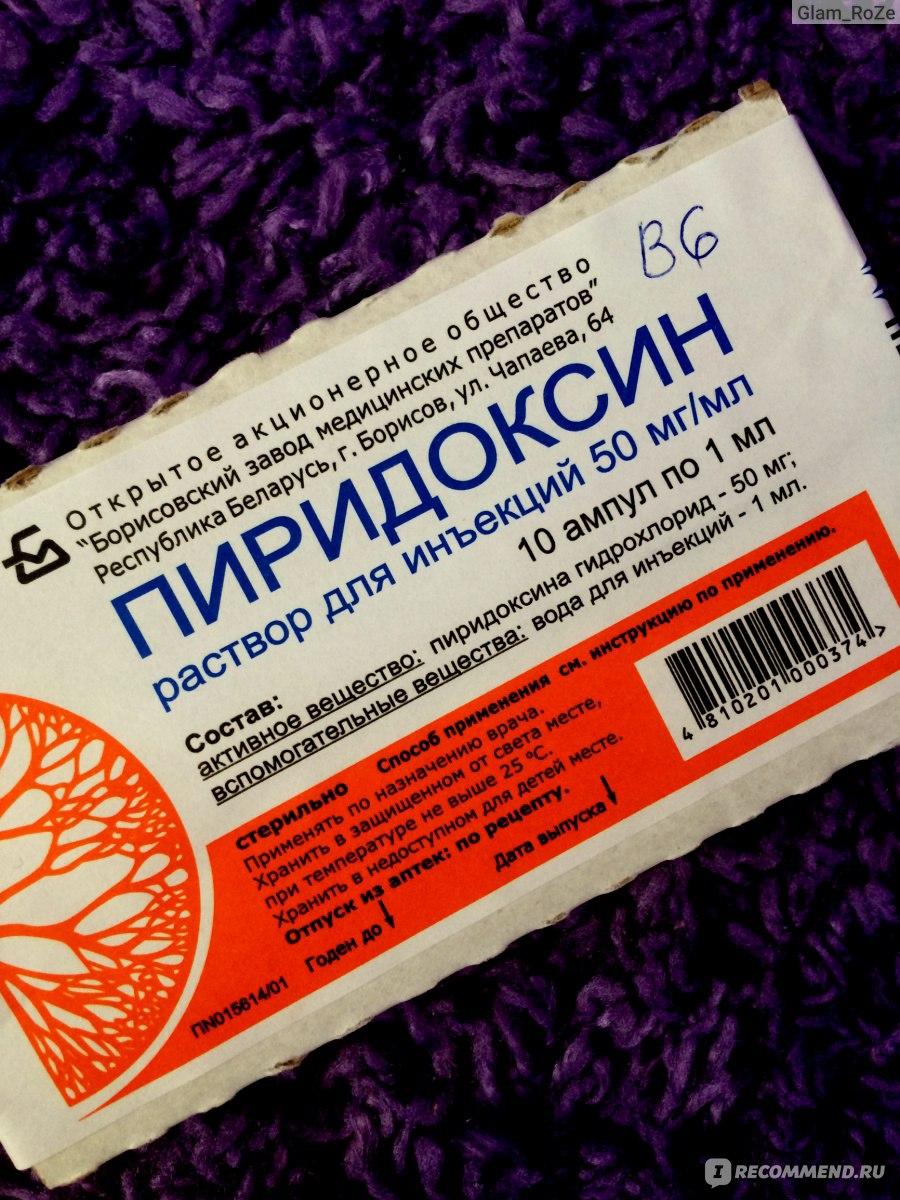 Пиридоксин (витамин b6) для волос: польза и применение в домашних условиях. маски с пиридоксином для волос и другие рецепты - onwomen.ru