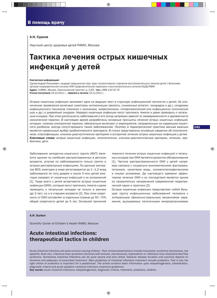 Кишечная палочка: описание видов, симптомы и методы лечения